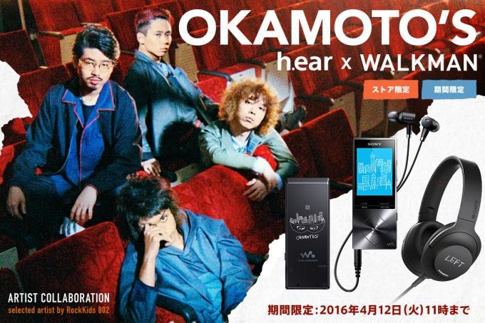 h.ear × WALKMAN OKAMOTO'S コラボモデル