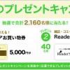 ソニーストア 3月のプレゼントでお買物券5,000円分・Reader Store 5,000円分が当たる!