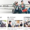 VAIO購入時に選べるOfficeが「Office 2016」にアップグレード!
