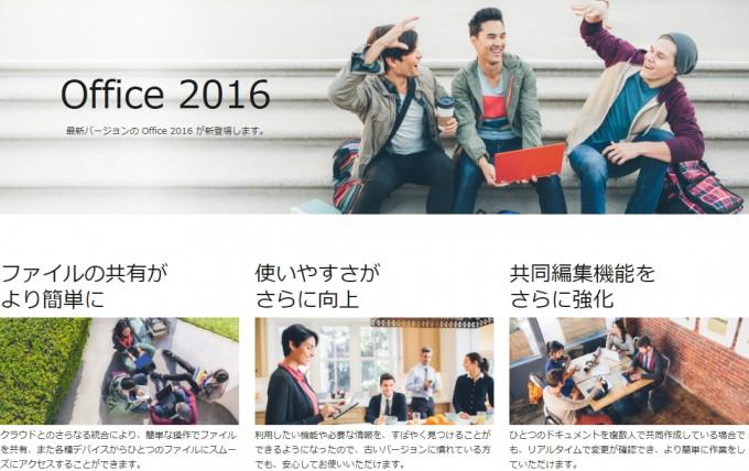 VAIO office 2016