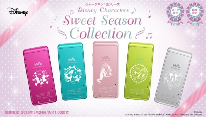 ウォークマン S10シリーズ Disney キャラクター刻印モデル