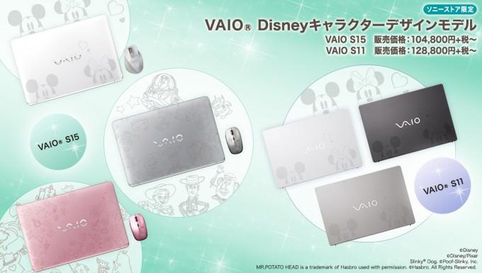 VAIO S11「VJS1111」ディズニーキャラクターデザインモデル