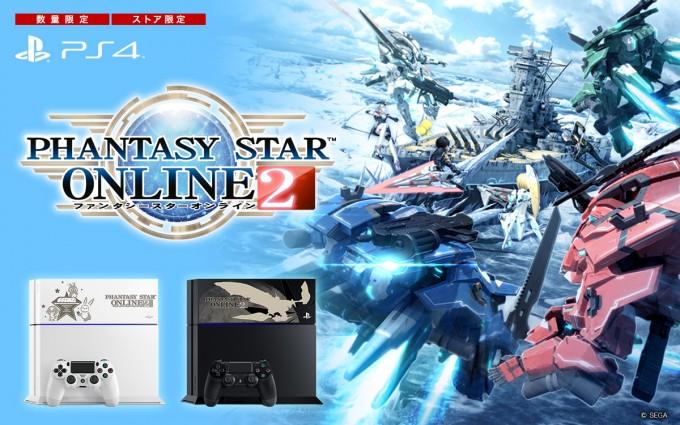 PlayStation4 ファンタシースターオンライン2 エディション