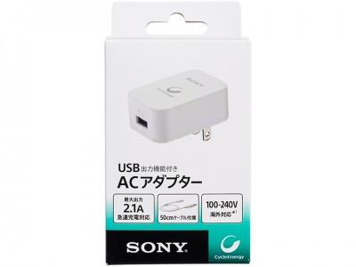 USB出力機能付きACアダプター「CP-AD2」