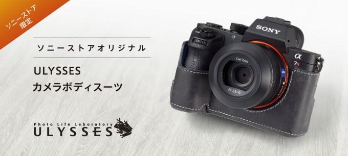 ソニーストア 福岡天神オープン記念 ULYSSES α7Ⅱ/α7RⅡ/α7SⅡ用のカメラボディスーツ