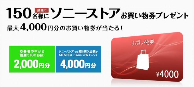 ソニーストア 4月のプレゼントで最大4,000円分のお買物券が当たる!