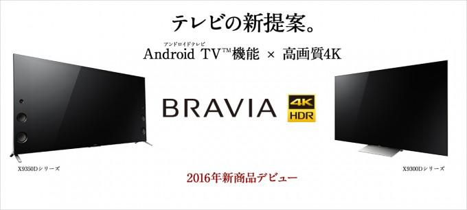 """ソニー 新型4K液晶テレビ""""BRAVIA""""「X9350Dシリーズ・X9300Dシリーズ・X8500Dシリーズ」"""