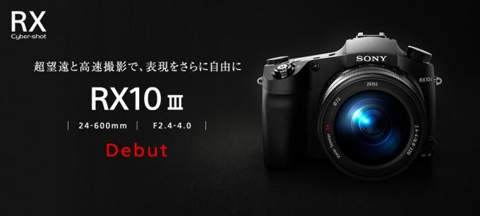 RXシリーズ『RX10 III』DSC-RX10M3
