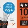 「VAIO Z」に10,000円のキャッシュバックキャンペーンが追加で超オトクに!