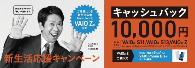 「VAIO Z」10,000円キャッシュバックキャンペーン