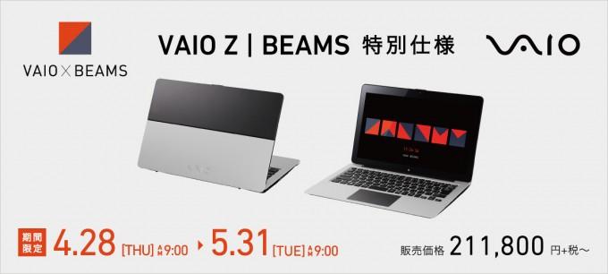 VAIO Z×BEAMS 特別仕様モデル「Monotone Crazy」