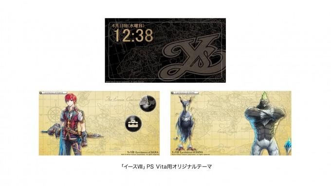 PS VITA イースVIII ホワイトクレリア/ブラックパールEdition PS Vita用オリジナルテーマ