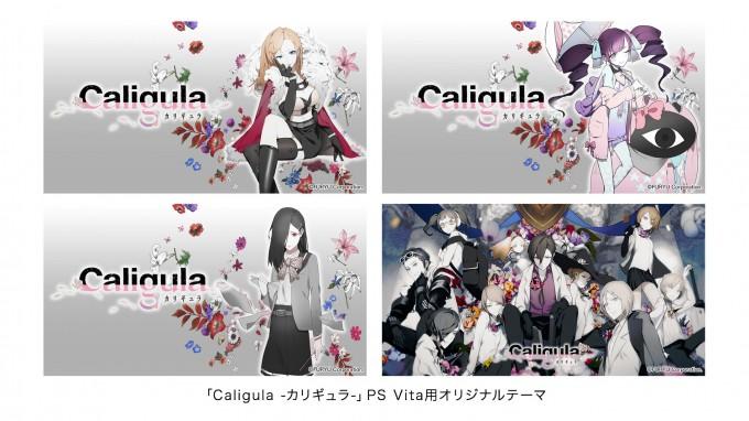 「Caligula -カリギュラ-」PS Vita用オリジナルテーマ3種セット