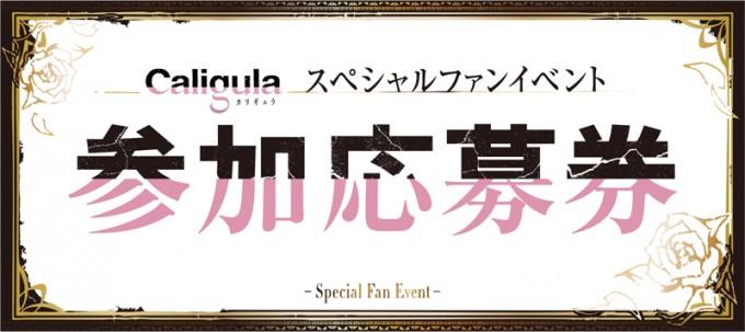 Caligula -カリギュラ- スペシャルイベント参加「Limited Edition」専用席応募券