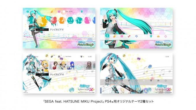 PS4 初音ミク -Project DIVA- スペシャルパック オリジナルテーマ