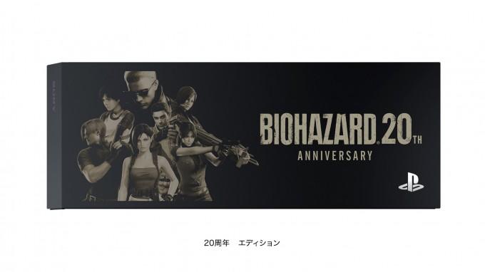 PS4 バイオハザード スペシャルパック HDD ベイカバー