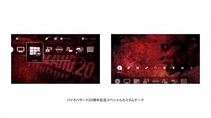 PS4 バイオハザード スペシャルパック 20周年記念スペシャルカスタムテーマ