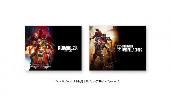 PS4 バイオハザード スペシャルパック PS4用オリジナルデザインパッケージ