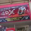 『ズートピア』4DX初体験!