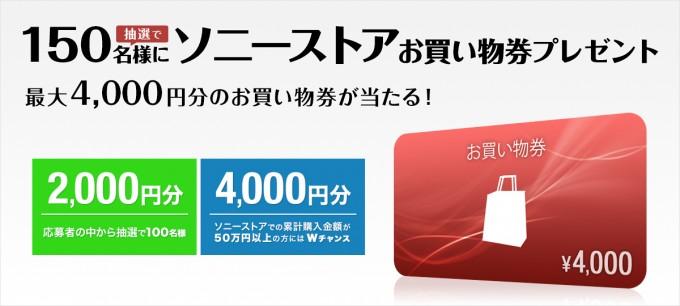 ソニーストア 6月のプレゼントで最大4,000円分のお買物券が当たる!