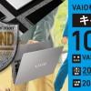 「VAIO S11」「VAIO S13」「VAIO Z」に10,000円のキャッシュバックキャンペーンスタート!
