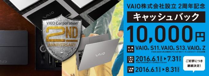「VAIO S11」「VAIO S13」「VAIO Z」VAIO株式会社設立2周年記念10,000円キャッシュバックキャンペーン