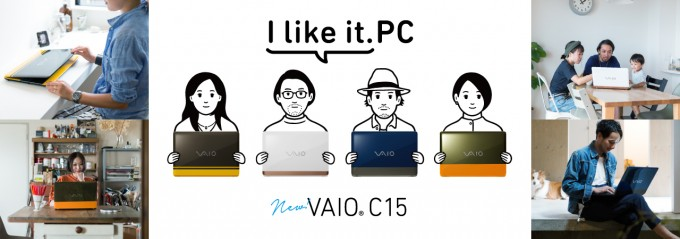 VAIO C15「VJC1511」デザインカラー