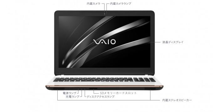 VAIO C15「VJC1511」正面