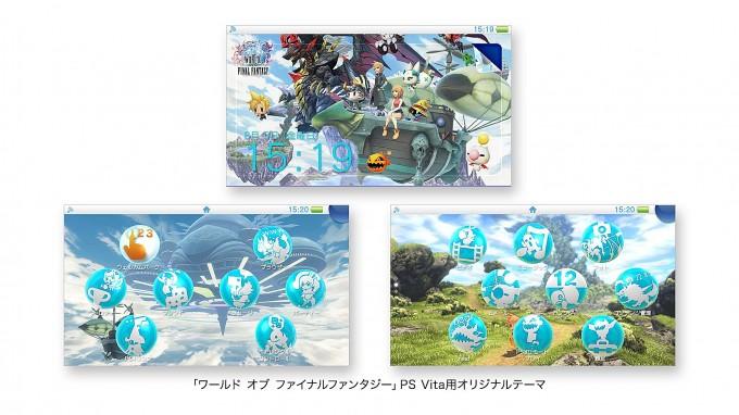 ワールド オブ ファイナルファンタジー プリメロ/オオビト エディション PS Vita用オリジナルテーマ