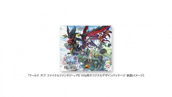 ワールド オブ ファイナルファンタジー プリメロ/オオビト エディション PS Vita用オリジナルデザインパッケージ