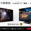 """ソニー 新型4K液晶テレビ""""BRAVIA""""「Z9Dシリーズ・X8300Dシリーズ・X7000Dシリーズ」発表!"""
