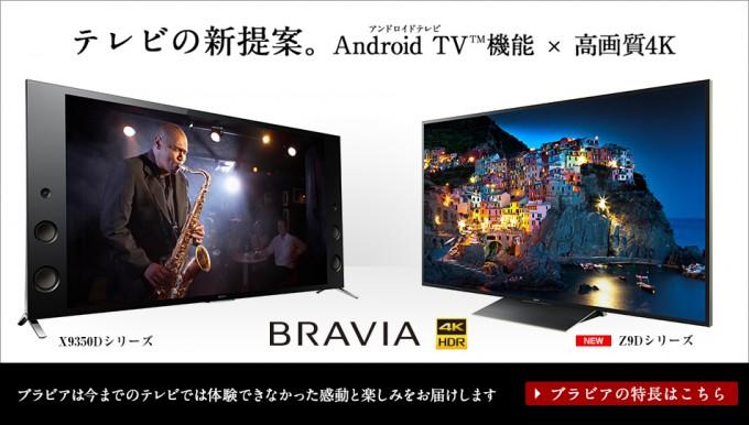 """ソニー 新型4K液晶テレビ""""BRAVIA""""「Z9Dシリーズ・X8300Dシリーズ・X7000Dシリーズ」"""