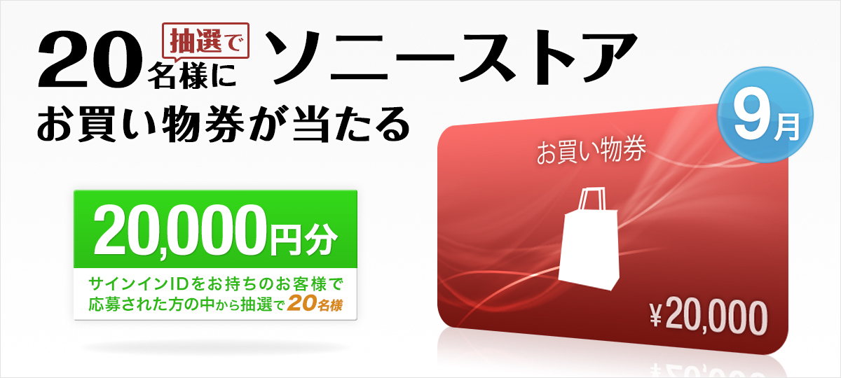 ソニーストア 9月のプレゼントで20,000円分のお買物券が当たる!