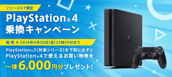 PS4 Pro&新型PS4