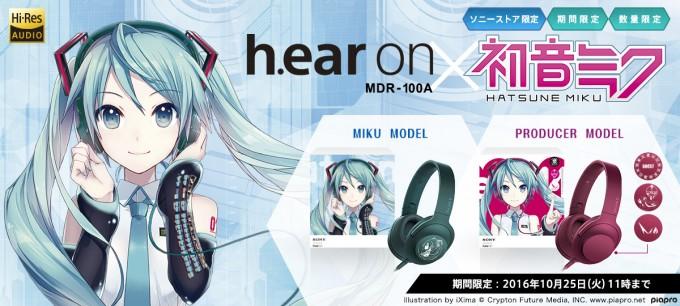 h.ear on(MDR-100A) 初音ミクモデル
