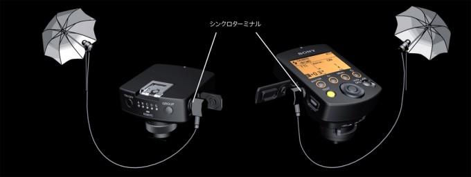 電波式ワイヤレスコマンダー『FA-WRC1M』電波式ワイヤレスレシーバー『FA-WRR1』