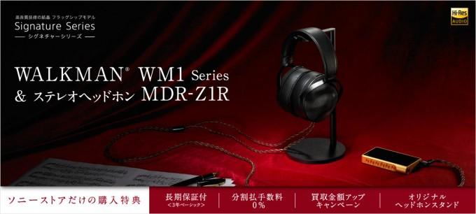 ウォークマン WM1シリーズ「NW-WM1Z・NW-WM1A」&ステレオヘッドホン「MDR-Z1R」分割手数料0%キャンペーン