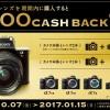 α7RII・α7SII・α7IIが大幅値下げ&最大50,000円のキャッシュバックキャンペーンも!