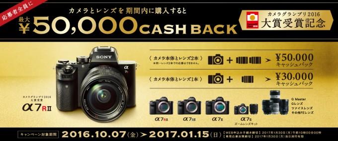 α7RII・α7SII・α7II 最大50,000円のキャッシュバックキャンペーン