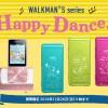ウォークマン S13・S14に、スヌーピーと一緒に笑顔でHappy Dance!「SNOOPY'S Happy Dance! Collection」が登場!