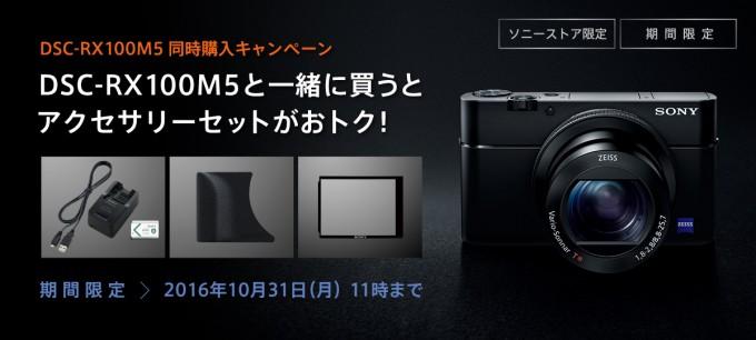 「RX100 V」(DSC-RX100M5)と一緒に買うとアクセサリーセットがオトク!