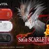 PS VITA サガ スカーレット グレイス スペシャルパックが数量限定で登場!