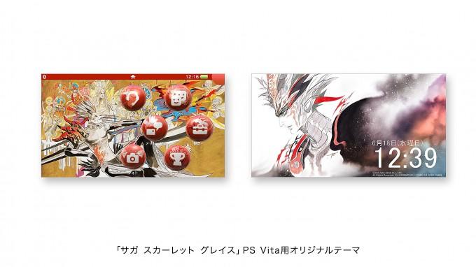 サガ スカーレット グレイス スペシャルパック PS Vita用オリジナルテーマ