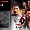 PS4 龍が如く6  Editionがソニーストア限定・数量限定で登場!