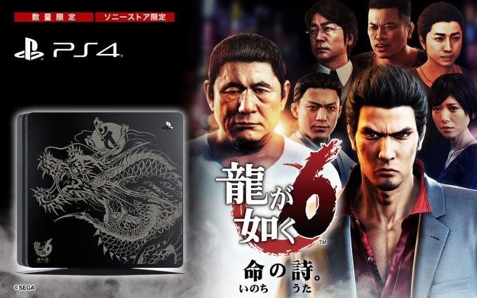 PS4 龍が如く6 Edition
