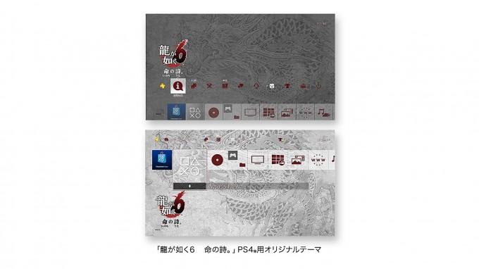 PS4 龍が如く6 Edition オリジナルテーマ