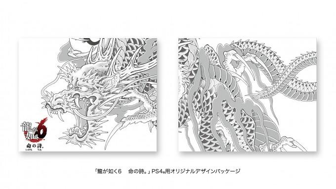 PS4 龍が如く6 Edition オリジナルデザインパッケージ