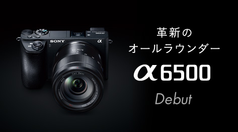 ソニー ミラーレス一眼カメラ『α6500』「ILCE-6500」