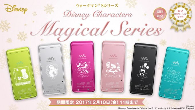 ウォークマン Sシリーズ Disney Characters Magical Series