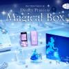 ウォークマン S13・S14にディズニー プリンセスの名曲をプリインした「Disney Princess Magical BOX」が数量限定で登場!